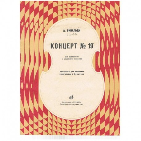 Vivaldi. Concierto Nº19 (Cello y Piano)
